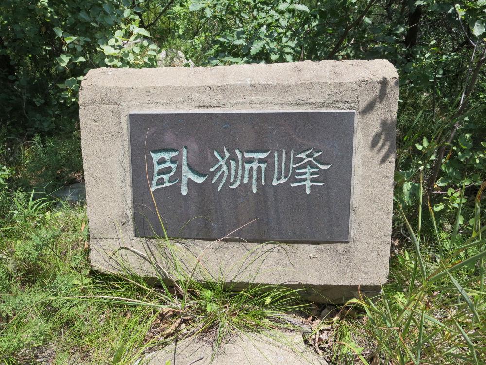 Benxi-plaque-r50