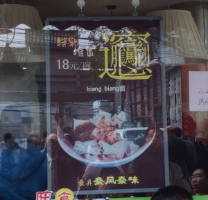 "There is no Chinese character for this noodle dish, so they write it in English"" biang biang"" noodles."