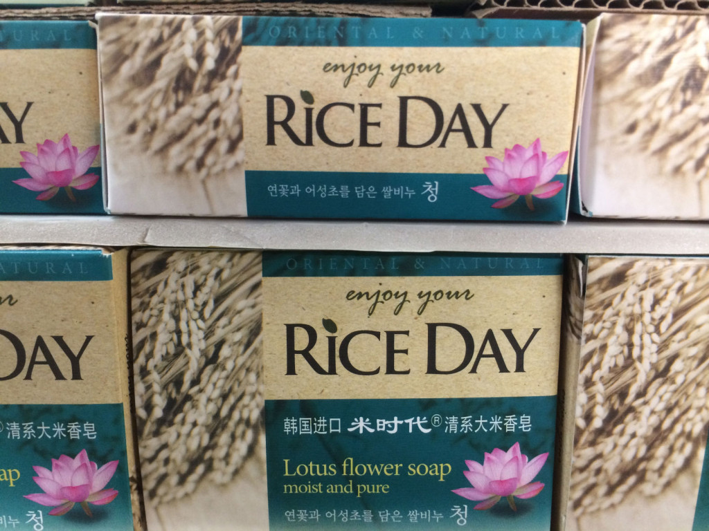 Enjoy your rice day