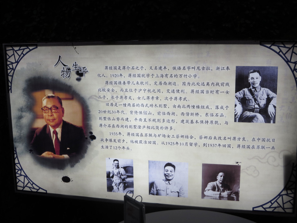 One of several plaques describing Chiang's life.