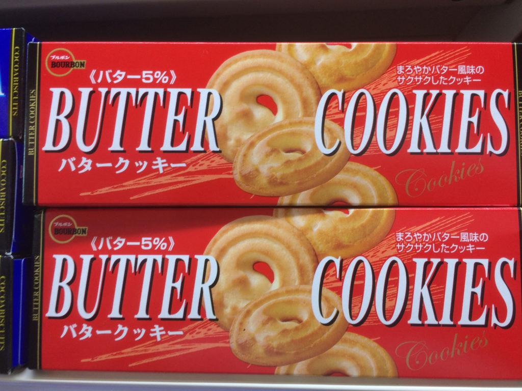 Mmmm. butter cookies.